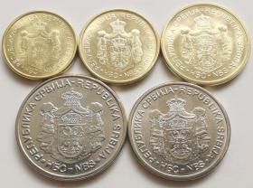 塞尔维亚国徽版硬币5枚一套大全套 1-2-5-10-20第纳尔 外国钱币