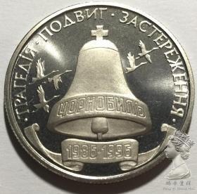 乌克兰1996年200000格里夫纳20万切尔诺贝利核事故10周年纪念硬币