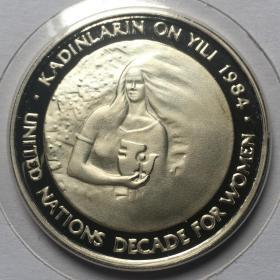 土耳其1984年5000里拉联合国妇女年10周年纪念币精制银币外国硬币