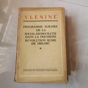 V.LÉNINE PROGRAMME AGRAIRE DE LA SOCIAL DEMOCRATIE DANS LA PREMIERE REVOLUTION RUSSE DE1905-1907货N3