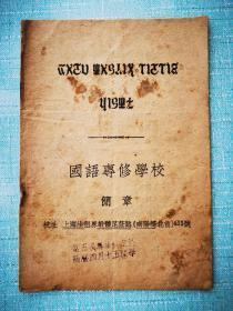民国上海国语专修学校简章(封底是民国上海法租界和公共租界地图)