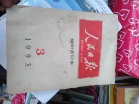 人民日报(缩印合订本)1993.3