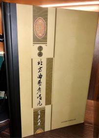 中国北方曲艺老唱片有声大考1书+50CD 全新未拆封,印量仅1000册