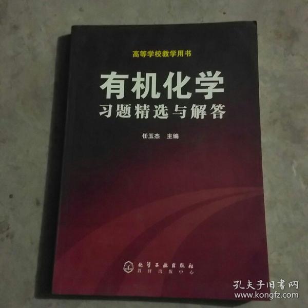 有机化学习题精选与解答(高等学校教学用书)