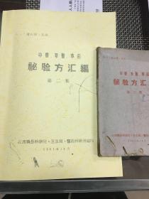 中医草医草药秘验方汇编第二集