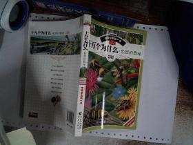 中国学生第一书-十万个为什么.自然的奥秘.