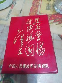 提高警惕  保卫祖国 红塑文革老笔记本