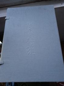四季码头 诗情+画意 一函两册 全新线装 (附签名印章)