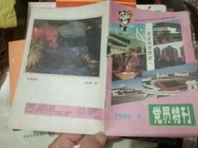 党员特刊(90年北京亚运会 挂刷)