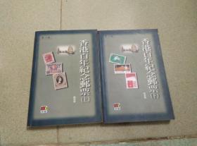 香港百年纪念邮票 上下