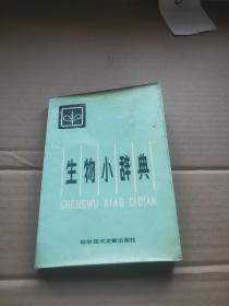 生物小词典