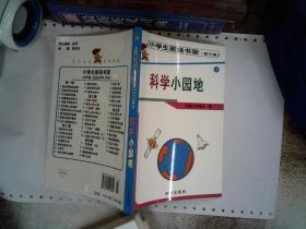 小学生班级书架 第三辑 1 科学小园地