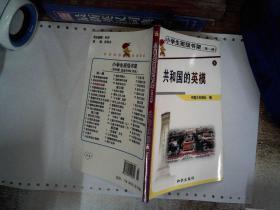 小学生班级书架 第一辑 3共和国的英模..