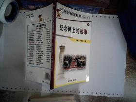 小学生班级书架 第一辑 6纪念碑上的故事