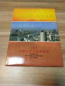 2005年中国邮票年册(全)