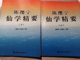 陈撄宁仙学精要(上下册)