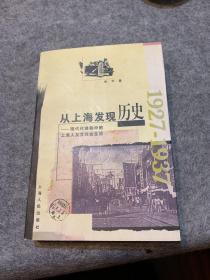 从上海发现历史:现代化进程中的上海人及其社会生活