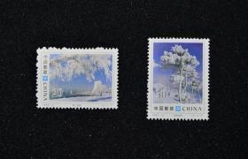 吉林雾凇 邮票 1995-2(寒江雪柳、玉树琼花)