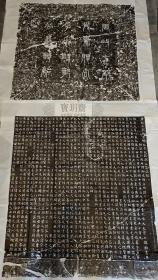 宝玥斋:颜真卿撰并书《唐 郭虚己墓志拓片》周字已损本,带花边志盖,偃师商城博物馆藏,原拓。