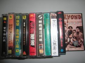 磁带:摇滚 12盒 (窦唯 张楚 郑钧 侯牧人 黑豹 黄家驹等)
