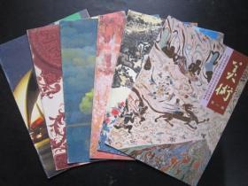 90年代老课本:初中美术课本全套6本人美版 【93-99年,有笔迹】
