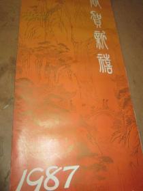 1987年华清宫、苏州水巷等画选(13张)挂历