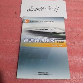 """(教材)高速铁路技术(第二版)(普通高等教育""""十五""""国家级规划教材)"""