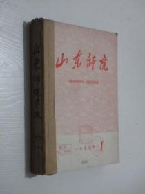 山东师院   1975年1-6期合订本