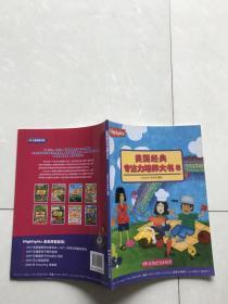 美国经典专注力培养大书8