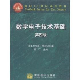 数字电子技术基础(第四版)/ 阎石  高等教育出版社