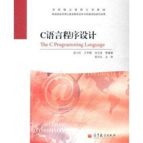 C语言程序设计 苏小红 9787040319095 高等教育出版社