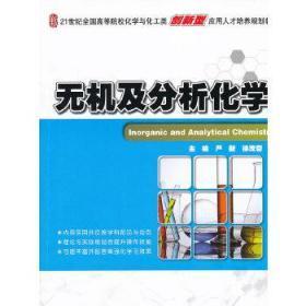 无机及分析化学  北京大学出版社 9787301183960