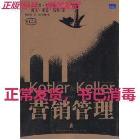 营销管理(2版) 科特勒 凯勒 梅清豪 9787208064614(美)科特勒