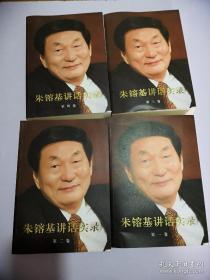 朱镕基讲话实录 (四卷全