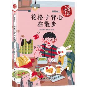 《小溪流》四十年佳作典藏.童话卷二:花格子背心在散步