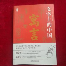 文字上的中国:寓言