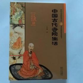 中国古代寺院生活