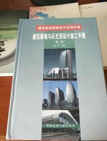 建筑幕墙与采光顶设计施工手册