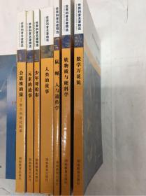 世界科普名著精选(7册合售)