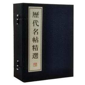 历代名帖精选(套装全4册)手工宣纸线装广陵书社