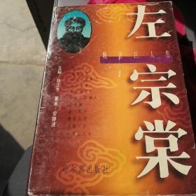 《左宗棠》——晚清巨人传