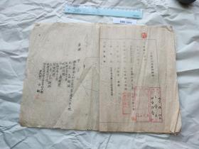 康德年 地契 辽宁兴京县 土地分割登录声明书 伪满洲国 少见