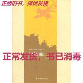 中国画(第2版)韩玮97870402757422009-08