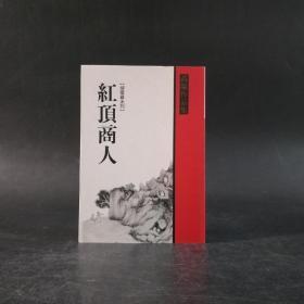 台湾联经版 高阳《红顶商人》(锁线胶订)