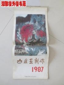 1987年山水画新作(13张)挂历