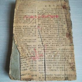 民国旧书——中国文学新史纲要