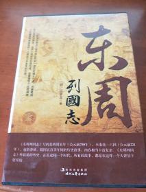 东周列国志(全四卷)