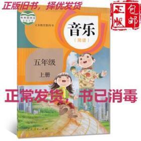 义务教育教科书音乐五年级上册(简谱) null9787107280009人民教