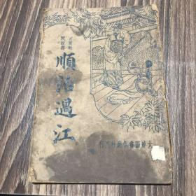 民国旧书巜顺治过江》