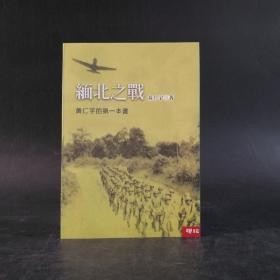 台湾联经版 黄仁宇《缅北之战(二版)》(锁线胶订)